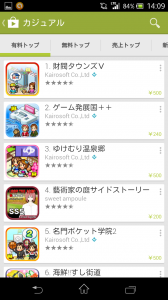 Screenshot_2014-06-06-14-09-47