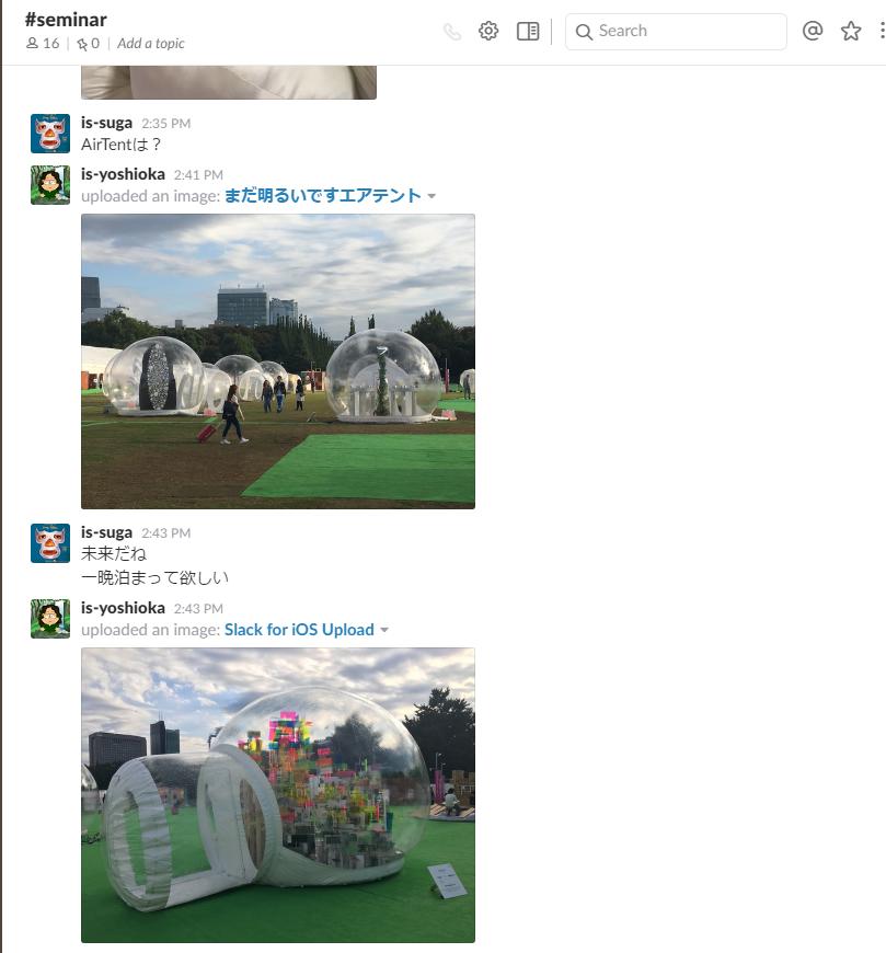 セミナー会場から生レポート!