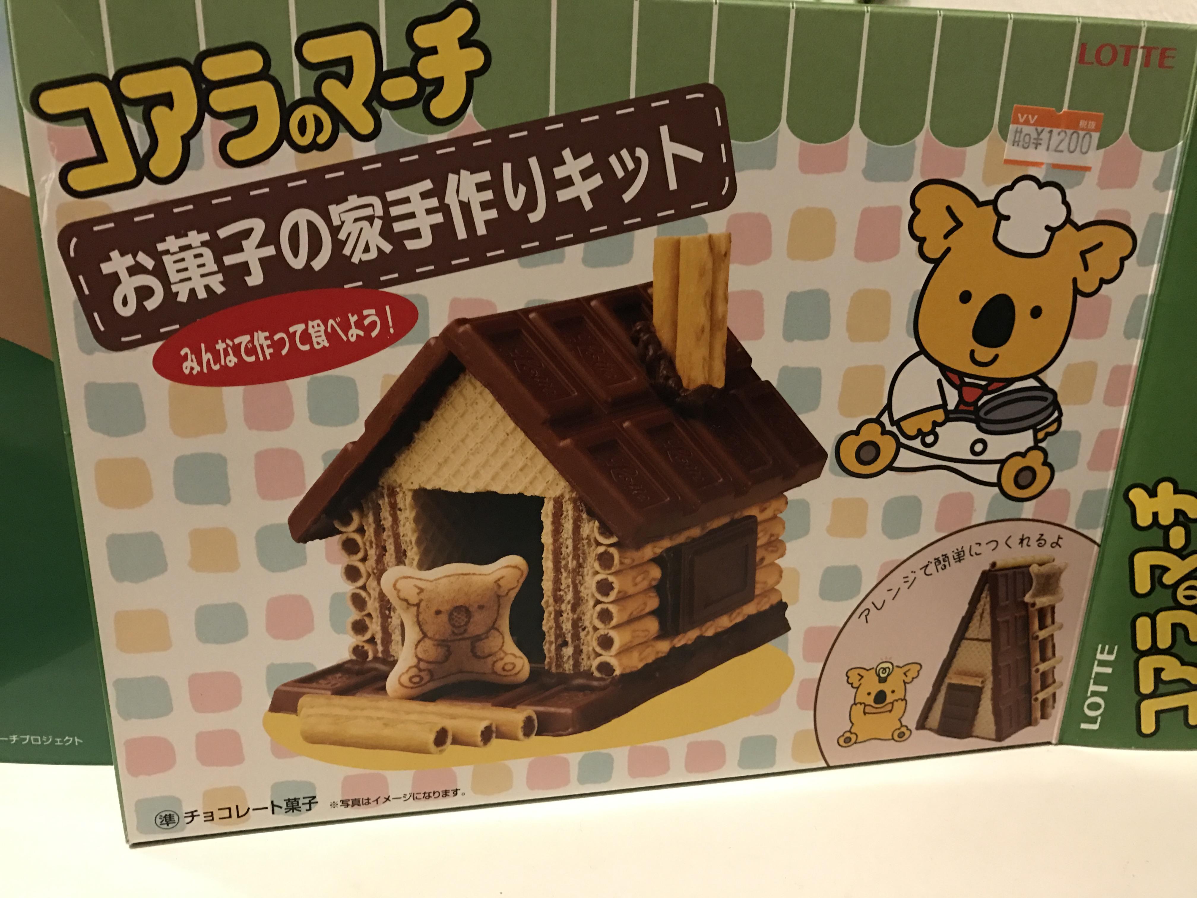 コアラのマーチ(お菓子の家手作りキット)