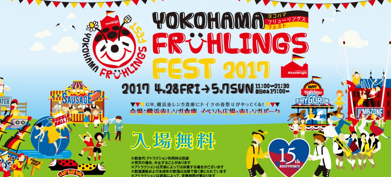 YOKOHAMA FRÜHLINGSFEST ヨコハマ フリューリングス フェスト2017