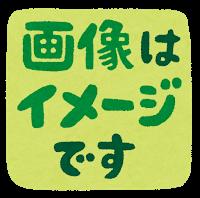 pop_gazouha_image_desu_shikaku